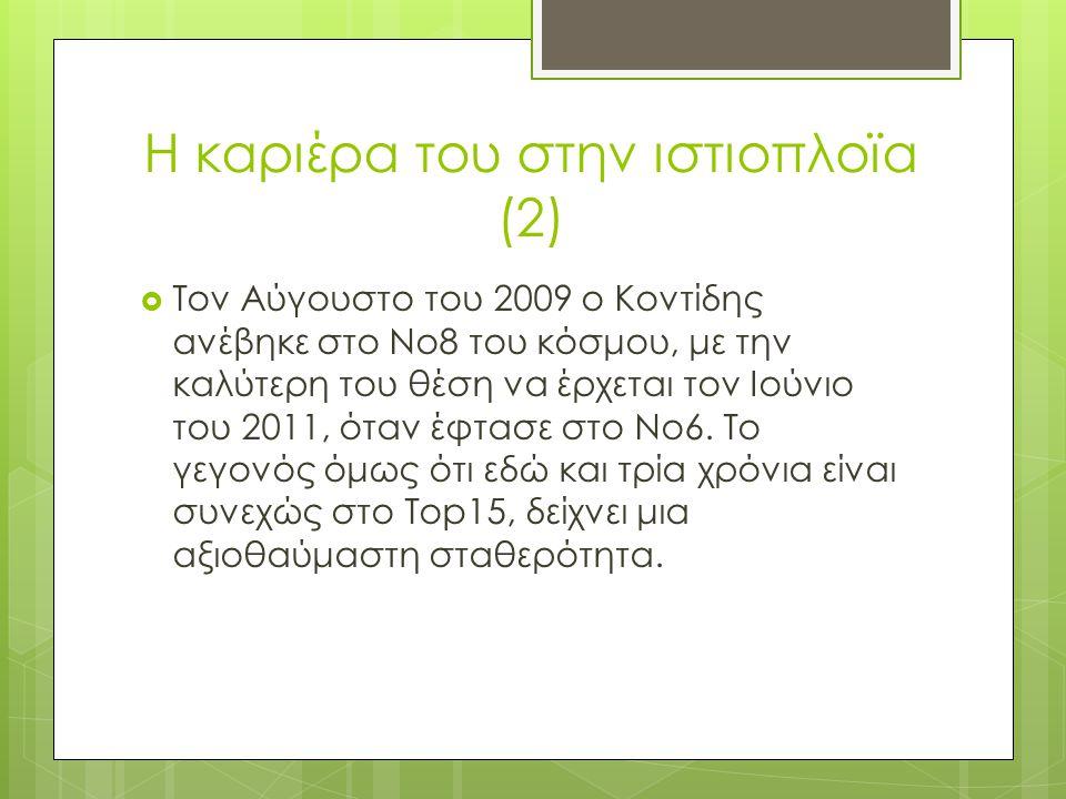 Η καριέρα του στην ιστιοπλοϊα (2)  Τον Αύγουστο του 2009 ο Κοντίδης ανέβηκε στο Νο8 του κόσμου, με την καλύτερη του θέση να έρχεται τον Ιούνιο του 20