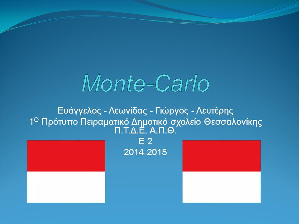 Γενικές πληροφορίες Το Monte-Carlo είναι η πρωτεύουσα του πριγκιπάτου του Μονακό.