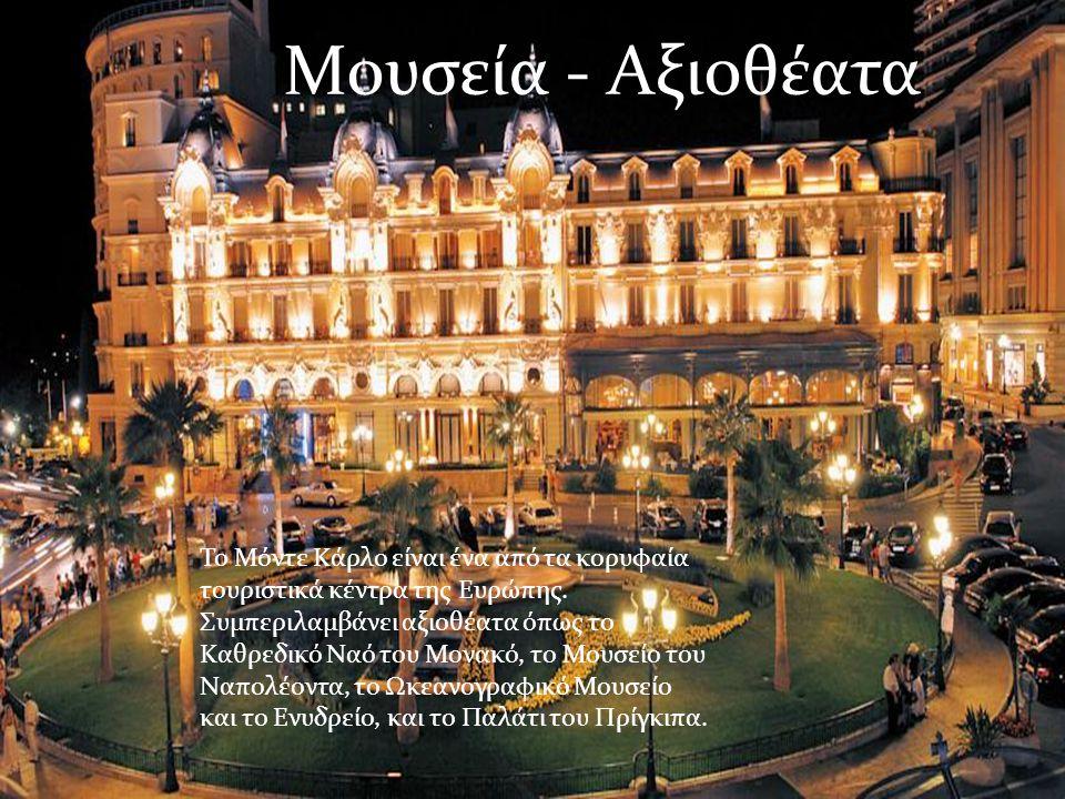 Το Μόντε Κάρλο είναι ένα από τα κορυφαία τουριστικά κέντρα της Ευρώπης.