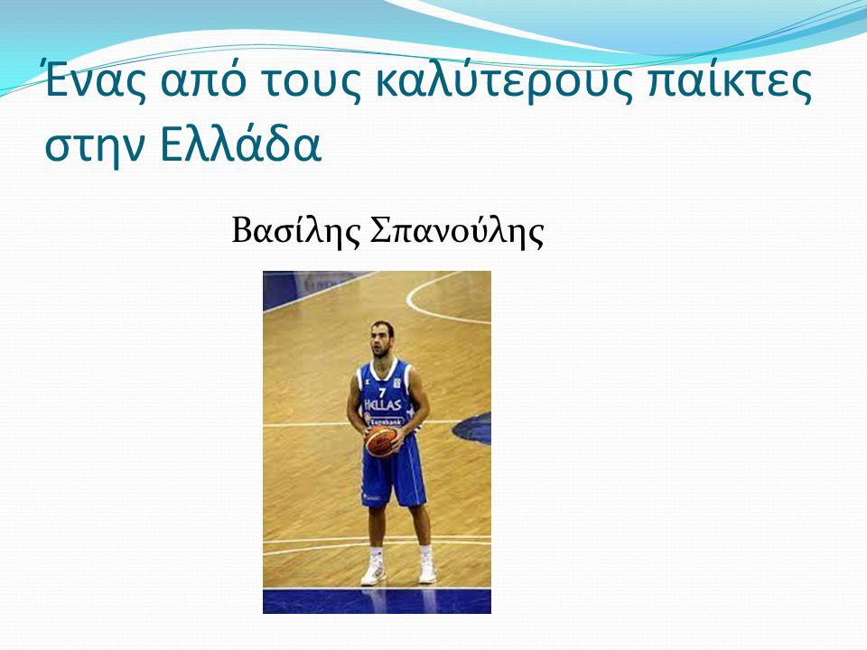 Ένας από τους καλύτερους παίκτες στην Ελλάδα Βασίλης Σπανούλης