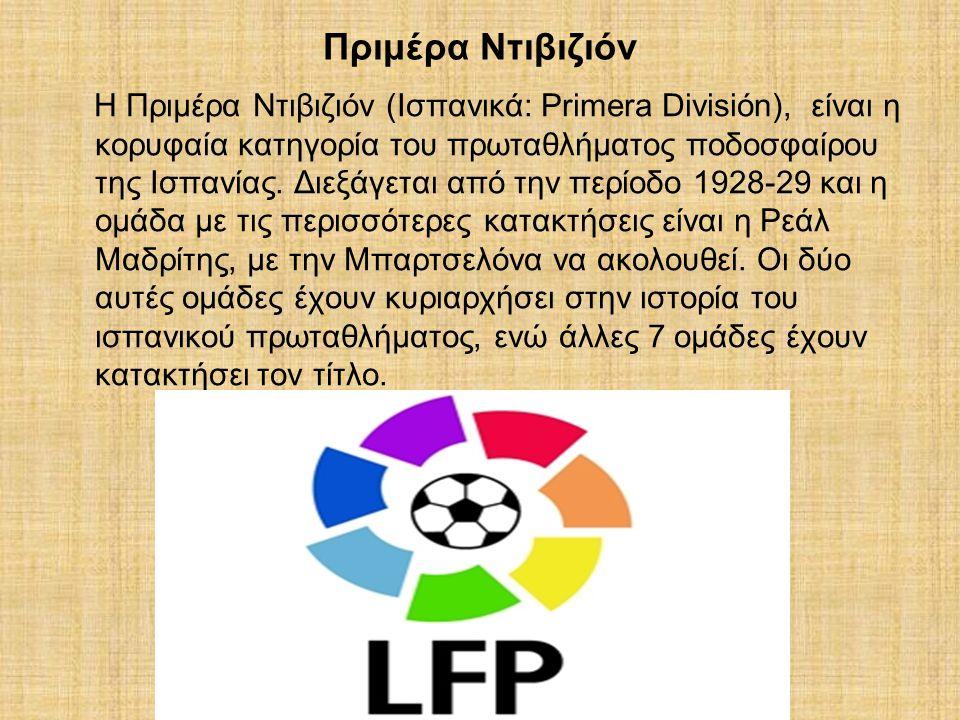 Πριμέρα Ντιβιζιόν Η Πριμέρα Ντιβιζιόν (Ισπανικά: Primera División), είναι η κορυφαία κατηγορία του πρωταθλήματος ποδοσφαίρου της Ισπανίας.