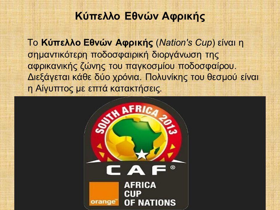 Κύπελλο Εθνών Αφρικής Το Κύπελλο Εθνών Αφρικής (Nation s Cup) είναι η σημαντικότερη ποδοσφαιρική διοργάνωση της αφρικανικής ζώνης του παγκοσμίου ποδοσφαίρου.