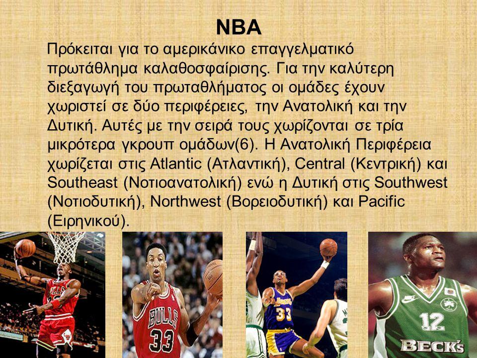 NBA Πρόκειται για το αμερικάνικο επαγγελματικό πρωτάθλημα καλαθοσφαίρισης.