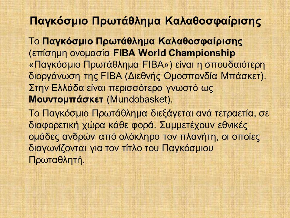 Παγκόσμιο Πρωτάθλημα Καλαθοσφαίρισης Το Παγκόσμιο Πρωτάθλημα Καλαθοσφαίρισης (επίσημη ονομασία FIBA World Championship «Παγκόσμιο Πρωτάθλημα FIBA») είναι η σπουδαιότερη διοργάνωση της FIBA (Διεθνής Ομοσπονδία Μπάσκετ).