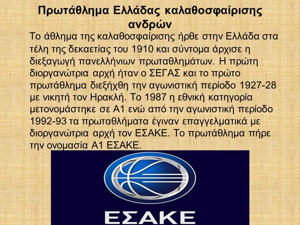 Πρωτάθλημα Ελλάδας καλαθοσφαίρισης ανδρών Το άθλημα της καλαθοσφαίρισης ήρθε στην Ελλάδα στα τέλη της δεκαετίας του 1910 και σύντομα άρχισε η διεξαγωγή πανελλήνιων πρωταθλημάτων.