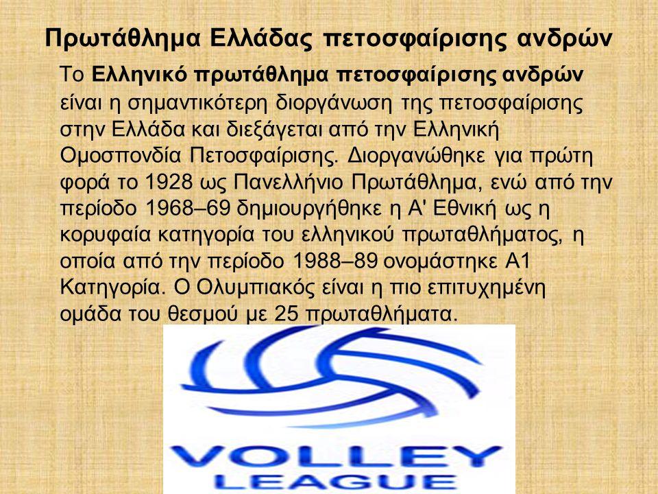 Πρωτάθλημα Ελλάδας πετοσφαίρισης ανδρών Το Ελληνικό πρωτάθλημα πετοσφαίρισης ανδρών είναι η σημαντικότερη διοργάνωση της πετοσφαίρισης στην Ελλάδα και διεξάγεται από την Ελληνική Ομοσπονδία Πετοσφαίρισης.