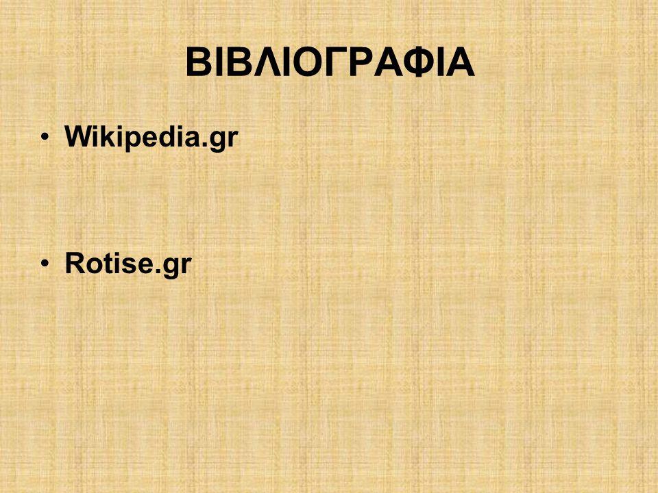 ΒΙΒΛΙΟΓΡΑΦΙΑ Wikipedia.gr Rotise.gr