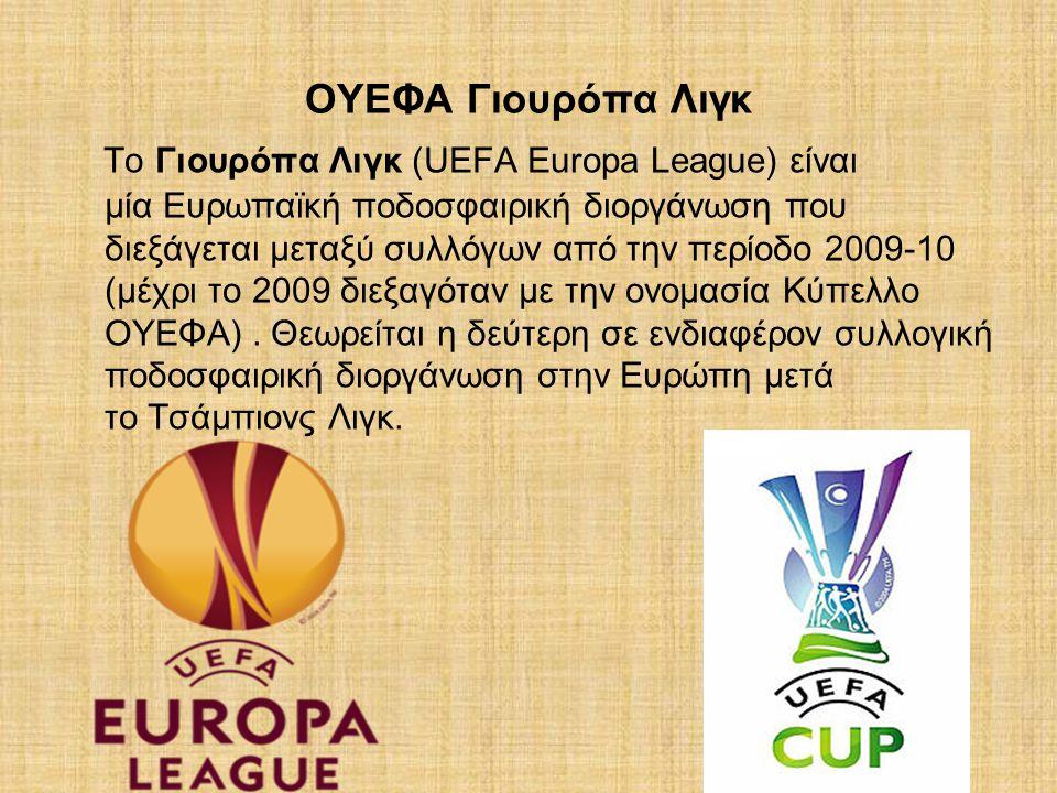 ΟΥΕΦΑ Γιουρόπα Λιγκ Το Γιουρόπα Λιγκ (UEFA Europa League) είναι μία Ευρωπαϊκή ποδοσφαιρική διοργάνωση που διεξάγεται μεταξύ συλλόγων από την περίοδο 2009-10 (μέχρι το 2009 διεξαγόταν με την ονομασία Κύπελλο ΟΥΕΦΑ).