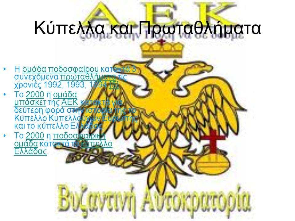 Κύπελλα και Πρωταθλήματα Η ομάδα ποδοσφαίρου κατακτά 3 συνεχόμενα πρωταθλήματα τις χρονιές 1992, 1993, 1994 [5]ομάδα ποδοσφαίρουπρωταθλήματα[5] Το 2000 η ομάδα μπάσκετ της ΑΕΚ κατακτά για δεύτερη φορά στην ιστορία της το Κύπελλο Κυπελλούχων Ευρώπης και το κύπελλο Ελλάδας.2000ομάδα μπάσκετΑΕΚ Το 2000 η ποδοσφαιρική ομάδα κατακτά το κύπελλο Ελλάδας.2000ποδοσφαιρική ομάδακύπελλο Ελλάδας