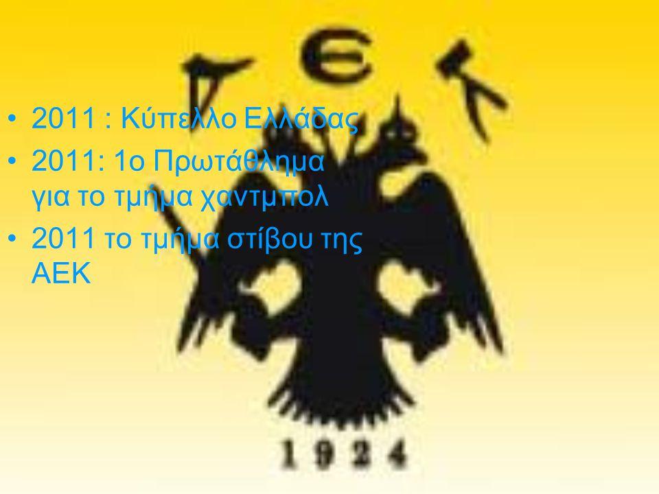 2011 : Κύπελλο Ελλάδας 2011: 1ο Πρωτάθλημα για το τμήμα χαντμπολ 2011 το τμήμα στίβου της ΑΕΚ