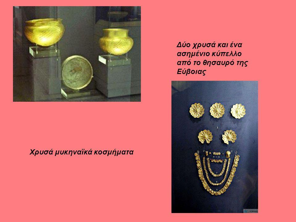 Δύο χρυσά και ένα ασημένιο κύπελλο από το θησαυρό της Εύβοιας Χρυσά μυκηναϊκά κοσμήματα