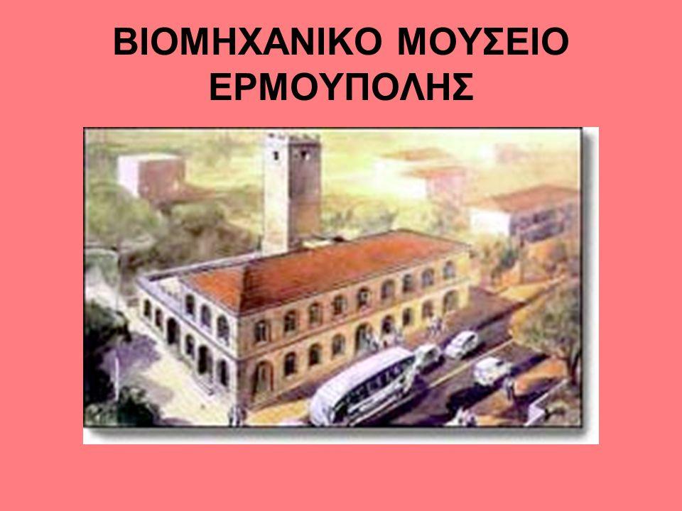 ΒΙOΜΗΧΑΝΙΚO ΜOYΣΕΙO ΕΡΜOYΠOΛΗΣ