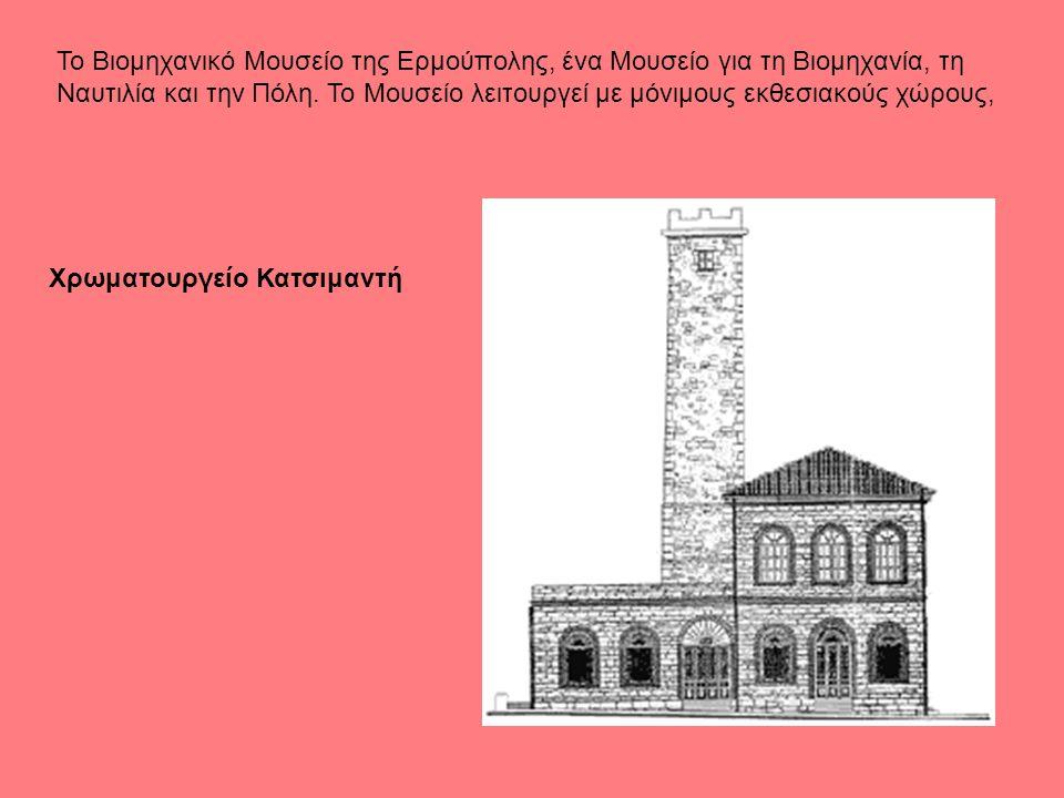 Το Βιομηχανικό Μουσείο της Ερμούπολης, ένα Μουσείο για τη Βιομηχανία, τη Ναυτιλία και την Πόλη. Το Μουσείο λειτουργεί με μόνιμους εκθεσιακούς χώρους,