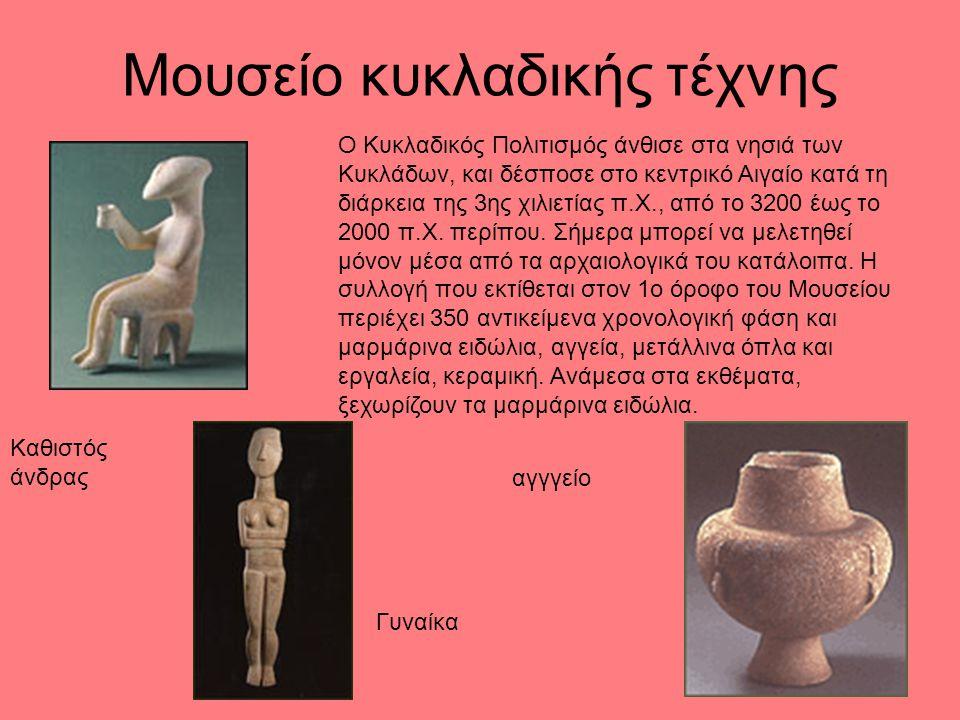 Μουσείο κυκλαδικής τέχνης Ο Κυκλαδικός Πολιτισμός άνθισε στα νησιά των Κυκλάδων, και δέσποσε στο κεντρικό Αιγαίο κατά τη διάρκεια της 3ης χιλιετίας π.