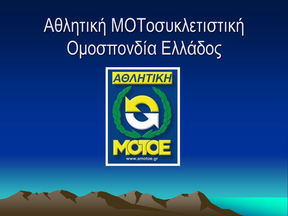 Η ΑΜΟΤΟΕ δεν διοργανώνει εκδηλώσεις για να υπάρχει – δίνει λύσεις Η ΑΜΟΤΟΕ δεν διοργανώνει εκδηλώσεις για να υπάρχει – δίνει λύσεις Προχωρά με συγκεκριμένα βήματα κατόπιν σχεδιασμού Προχωρά με συγκεκριμένα βήματα κατόπιν σχεδιασμού Το 2005 έκανε ένα, κοινό με την ΟΜΕ κύπελλο Scramble Το 2005 έκανε ένα, κοινό με την ΟΜΕ κύπελλο Scramble Το 2006 διοργάνωσε πρωταθλήματα Enduro και Sceramble Το 2006 διοργάνωσε πρωταθλήματα Enduro και Sceramble Το 2007 ξεκίνησε, με την Iron Team, και το Supermoto Το 2007 ξεκίνησε, με την Iron Team, και το Supermoto Το 2008, με προοπτική στο «νέο αίμα», ξεκίνησε τα περιφερειακά πρωταθλήματα Το 2008, με προοπτική στο «νέο αίμα», ξεκίνησε τα περιφερειακά πρωταθλήματα Το 2009 ξεκίνησε την ανάπτυξή της στα Βαλκάνια με διοργανώσεις και ομάδες Το 2009 ξεκίνησε την ανάπτυξή της στα Βαλκάνια με διοργανώσεις και ομάδες Το 2010 ξεκινά….