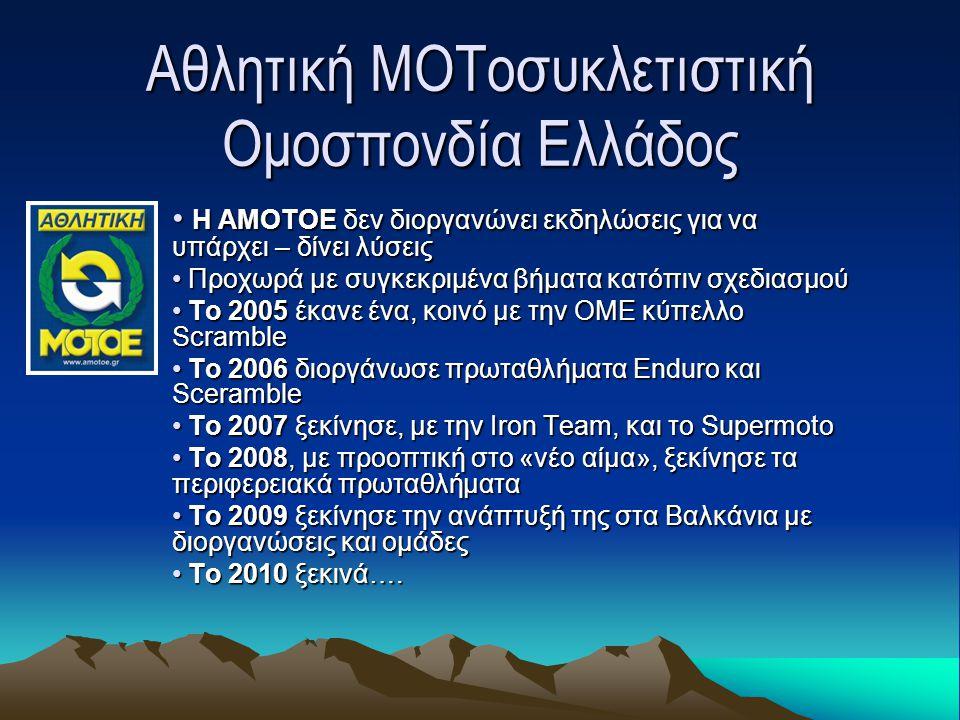 Η ΑΜΟΤΟΕ δεν διοργανώνει εκδηλώσεις για να υπάρχει – δίνει λύσεις Η ΑΜΟΤΟΕ δεν διοργανώνει εκδηλώσεις για να υπάρχει – δίνει λύσεις Προχωρά με συγκεκρ