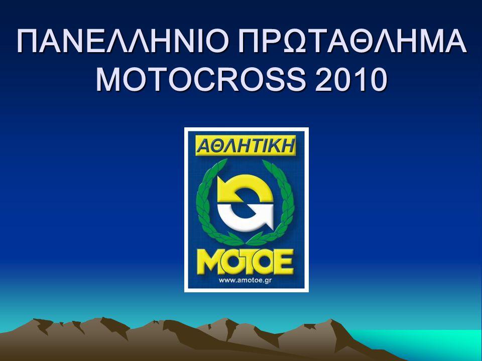 ΠΑΝΕΛΛΗΝΙΟ ΠΡΩΤΑΘΛΗΜΑ MOTOCROSS 2010