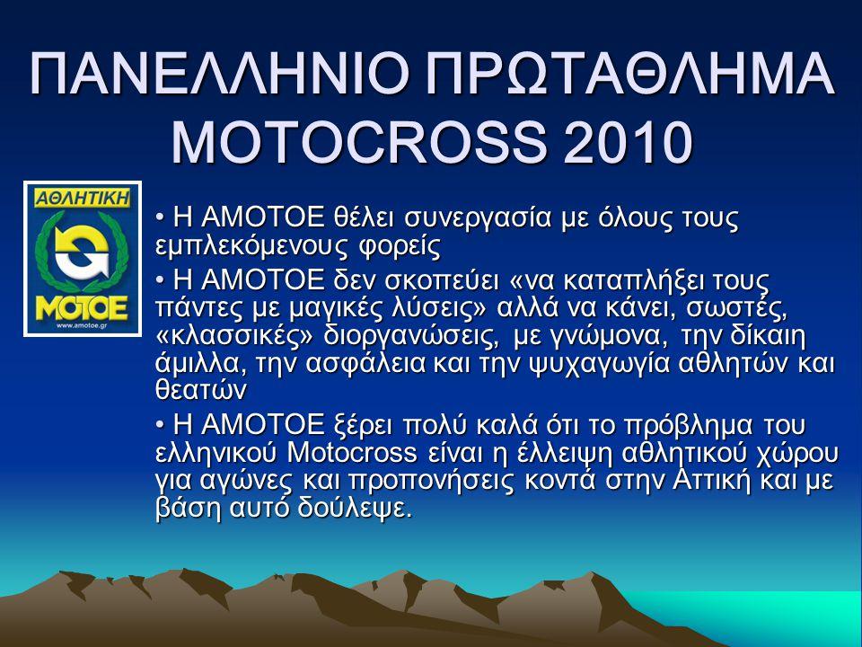 ΠΑΝΕΛΛΗΝΙΟ ΠΡΩΤΑΘΛΗΜΑ MOTOCROSS 2010 Η ΑΜΟΤΟΕ θέλει συνεργασία με όλους τους εμπλεκόμενους φορείς Η ΑΜΟΤΟΕ θέλει συνεργασία με όλους τους εμπλεκόμενου
