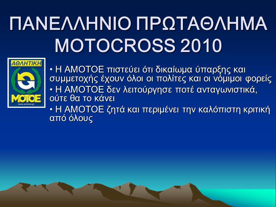 ΠΑΝΕΛΛΗΝΙΟ ΠΡΩΤΑΘΛΗΜΑ MOTOCROSS 2010 H AMOTOE πιστεύει ότι δικαίωμα ύπαρξης και συμμετοχής έχουν όλοι οι πολίτες και οι νόμιμοι φορείς H AMOTOE πιστεύ