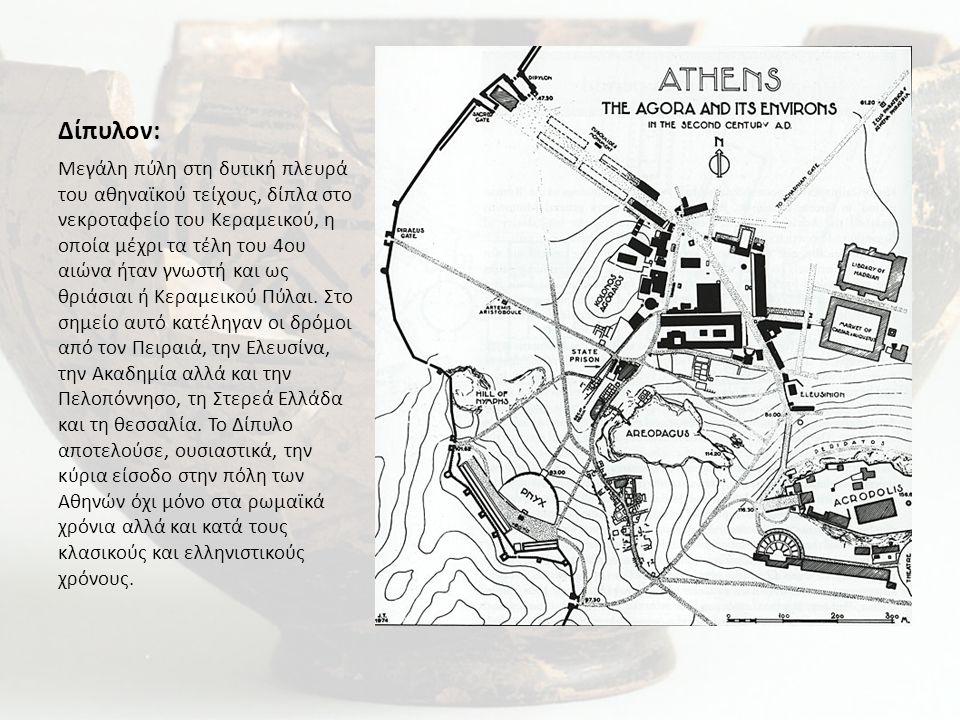Δίπυλον: Μεγάλη πύλη στη δυτική πλευρά του αθηναϊκού τείχους, δίπλα στο νεκροταφείο του Κεραμεικού, η οποία μέχρι τα τέλη του 4ου αιώνα ήταν γνωστή κα