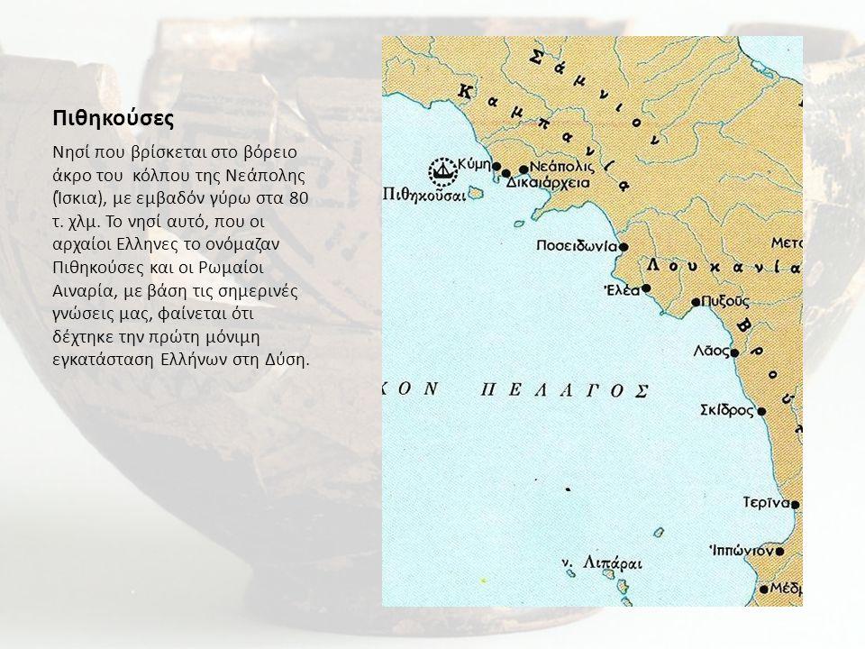 Πιθηκούσες Νησί που βρίσκεται στο βόρειο άκρο του κόλπου της Νεάπολης (Ίσκια), με εμβαδόν γύρω στα 80 τ. χλμ. Το νησί αυτό, που οι αρχαίοι Ελληνες το