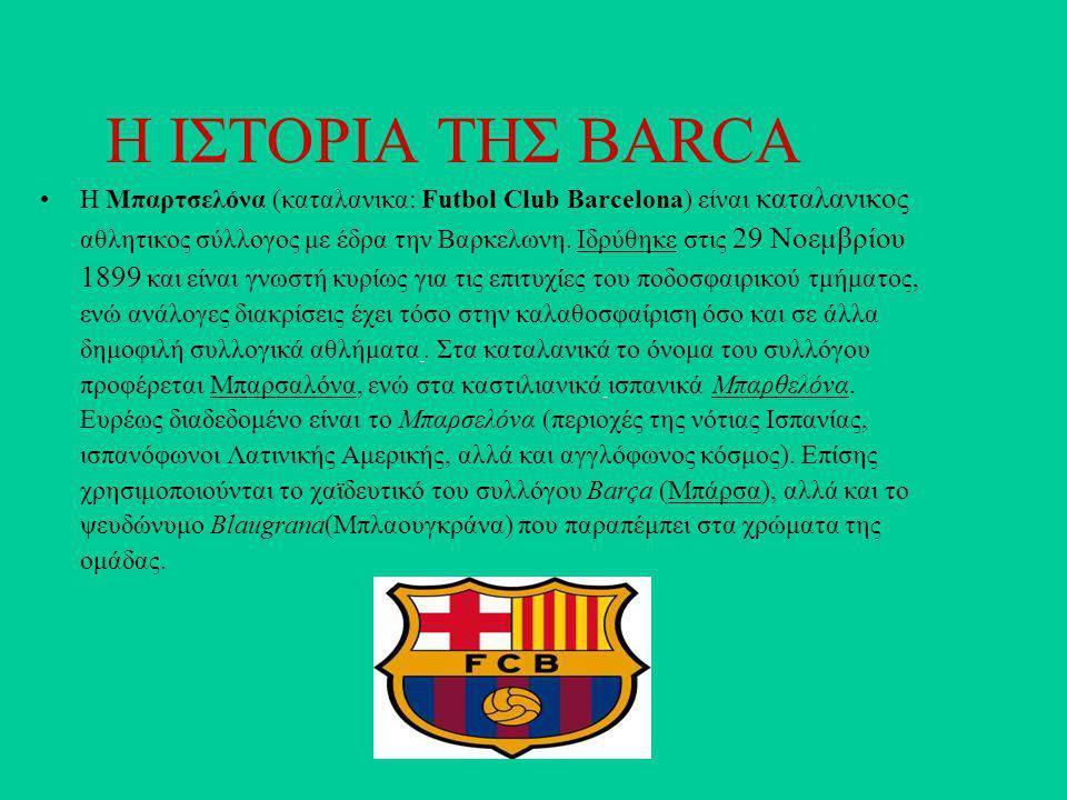 Η ΙΣΤΟΡΙΑ ΤΗΣ ΒΑRCA Η Μπαρτσελόνα (καταλανικα: Futbol Club Barcelona) είναι καταλανικος αθλητικος σύλλογος με έδρα την Βαρκελωνη.