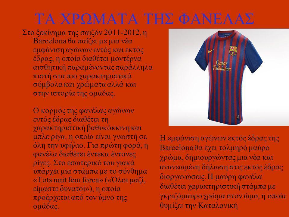 ΤΑ ΧΡΩΜΑΤΑ ΤΗΣ ΦΑΝΕΛΑΣ Στο ξεκίνημα της σαιζόν 2011-2012, η Barcelona θα παίζει με μια νέα εμφάνιση αγώνων εντός και εκτός έδρας, η οποία διαθέτει μοντέρνα αισθητική παραμένοντας παράλληλα πιστή στα πιο χαρακτηριστικά σύμβολα και χρώματα αλλά και στην ιστορία της ομάδας.