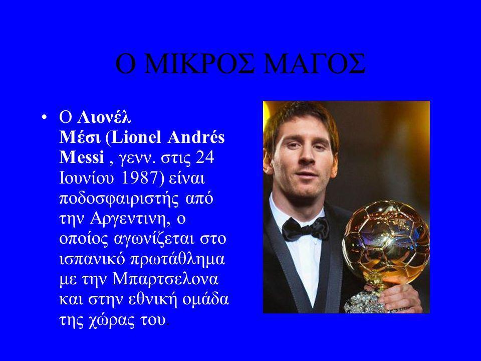 O MIΚΡΟΣ ΜΑΓΟΣ Ο Λιονέλ Μέσι (Lionel Andrés Messi, γενν.