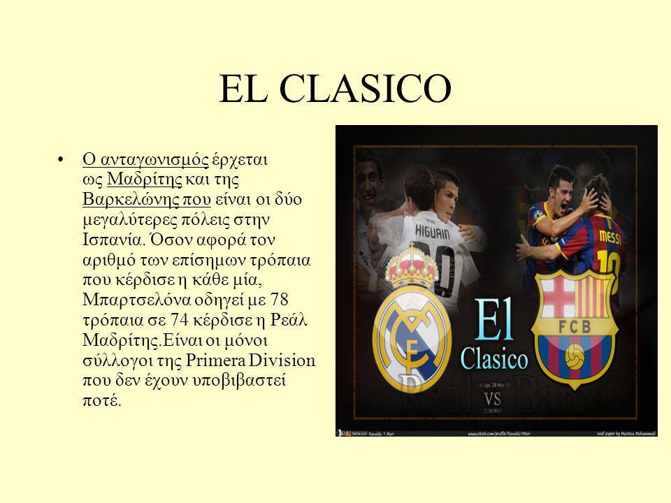 ΕL CLASICO Ο ανταγωνισμός έρχεται ως Μαδρίτης και της Βαρκελώνης που είναι οι δύο μεγαλύτερες πόλεις στην Ισπανία.