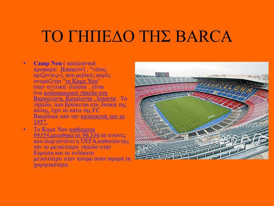 ΤΟ ΓΗΠΕΔΟ ΤΗΣ BARCA Camp Nou ( καταλανικά προφορά: [kamn ɔ w], νέους ορίζοντες»), που μερικές φορές ονομάζεται το Καμπ Νου στην αγγλική γλώσσα, είναι ένα ποδοσφαιρικό γήπεδο στη Βαρκελώνη, Καταλονία, Ισπανία.