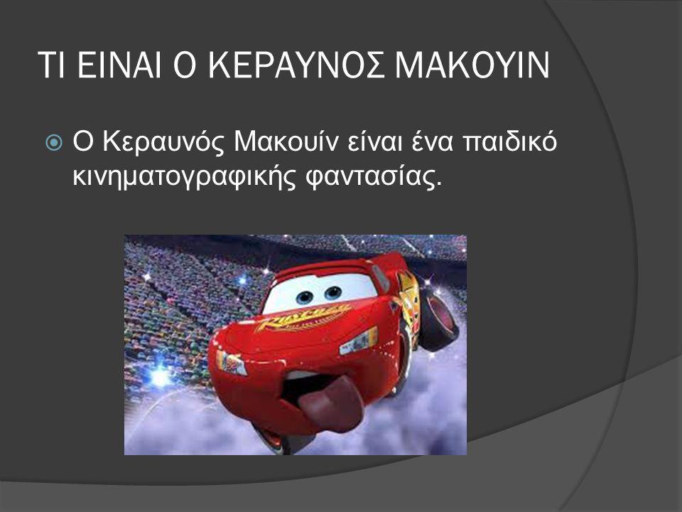 ΤΙ ΕΙΝΑΙ Ο ΚΕΡΑΥΝΟΣ ΜΑΚΟΥΙΝ  Ο Κεραυνός Μακουίν είναι ένα παιδικό κινηματογραφικής φαντασίας.