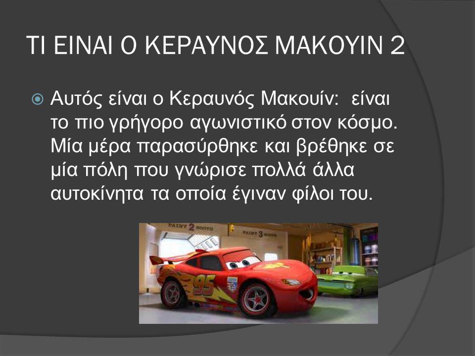 ΤΙ ΕΙΝΑΙ Ο ΚΕΡΑΥΝΟΣ ΜΑΚΟΥΙΝ 2  Αυτός είναι ο Κεραυνός Μακουίν: είναι το πιο γρήγορο αγωνιστικό στον κόσμο.