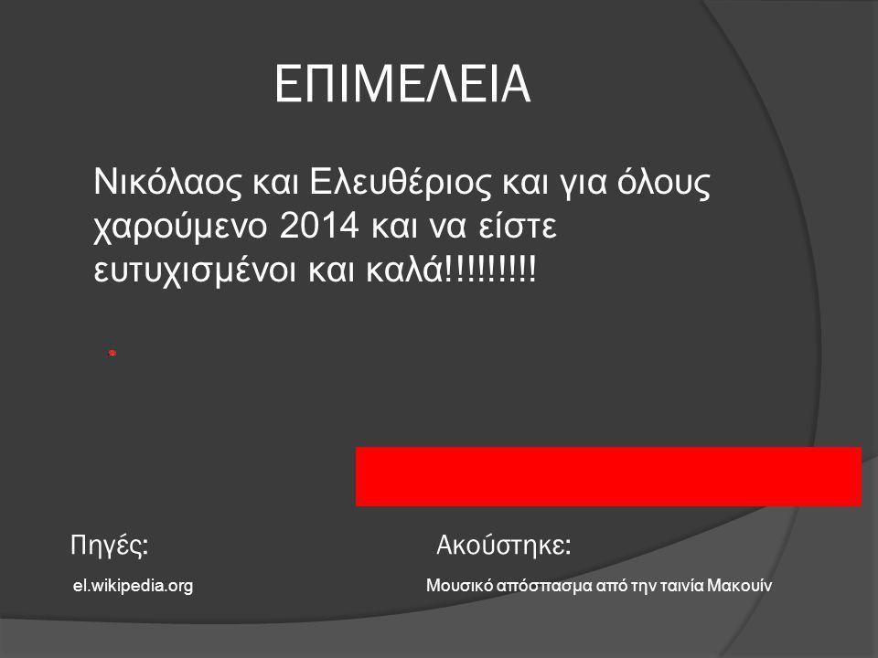 ΕΠΙΜΕΛΕΙΑ Νικόλαος και Ελευθέριος και για όλους χαρούμενο 2014 και να είστε ευτυχισμένοι και καλά!!!!!!!!.
