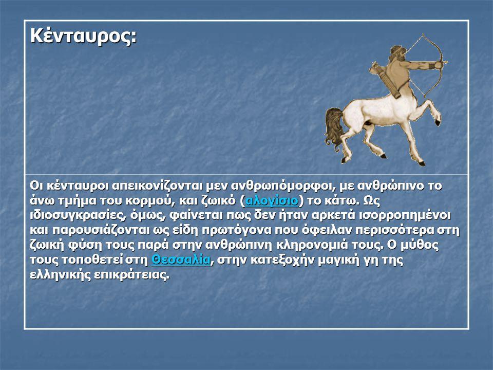 Κένταυρος: Οι κένταυροι απεικονίζονται μεν ανθρωπόμορφοι, με ανθρώπινο το άνω τμήμα του κορμού, και ζωικό (αλογίσιο) το κάτω.