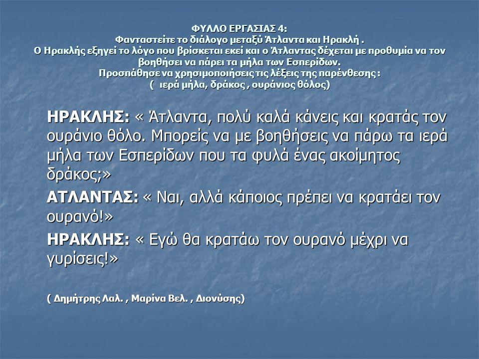 ΦΥΛΛΟ ΕΡΓΑΣΙΑΣ 4: Φανταστείτε το διάλογο μεταξύ Άτλαντα και Ηρακλή.