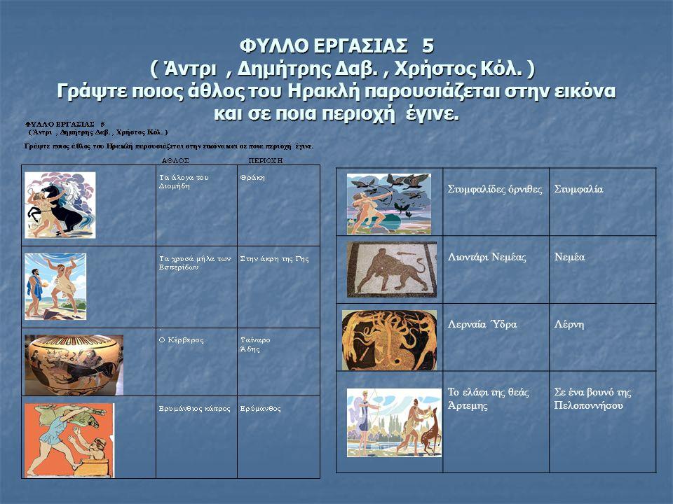 ΦΥΛΛΟ ΕΡΓΑΣΙΑΣ 5 ( Άντρι, Δημήτρης Δαβ., Χρήστος Κόλ.