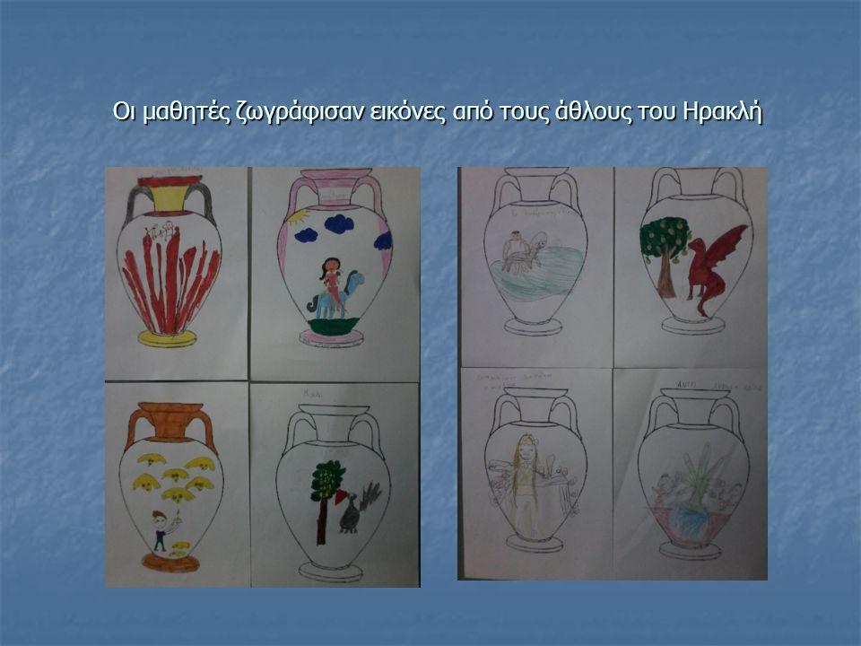 Οι μαθητές ζωγράφισαν εικόνες από τους άθλους του Ηρακλή
