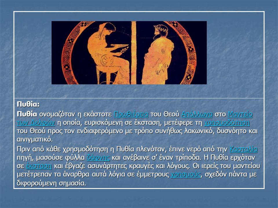Πυθία: Πυθία ονομαζόταν η εκάστοτε Πρωθιέρεια του Θεού Απόλλωνα στο Μαντείο των Δελφών η οποία, ευρισκόμενη σε έκσταση, μετέφερε τη χρησμοδότηση του Θεού προς τον ενδιαφερόμενο με τρόπο συνήθως λακωνικό, δυσνόητο και αινιγματικό.