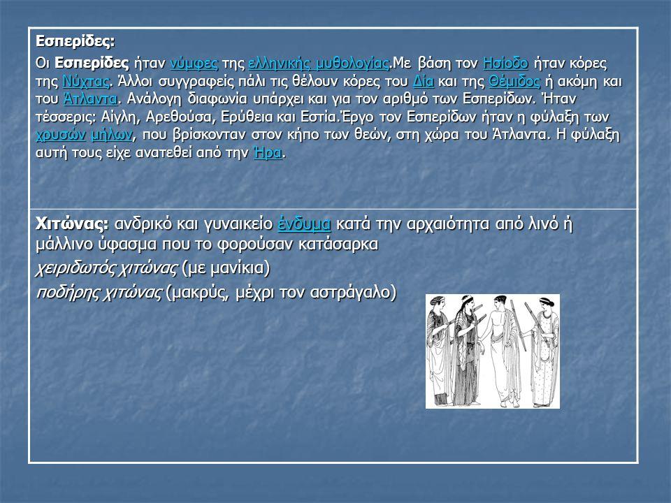 Εσπερίδες: Οι Εσπερίδες ήταν νύμφες της ελληνικής μυθολογίας.Με βάση τον Ησίοδο ήταν κόρες της Νύχτας.