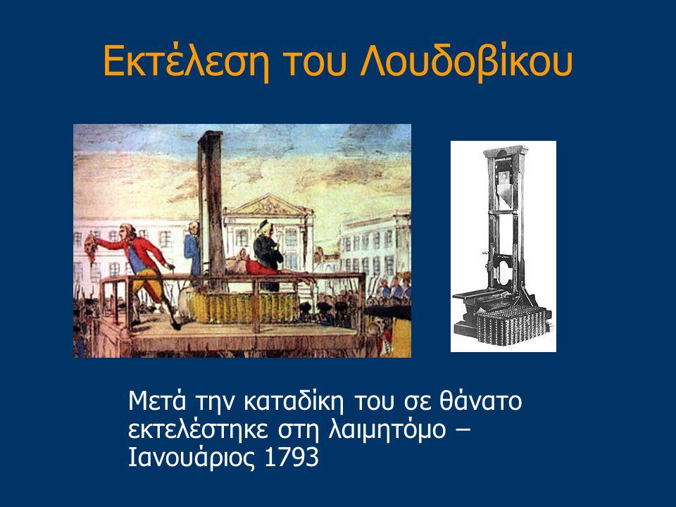 Δαντόν αναλαμβάνει εκτελεστική εξουσία Καθολική ψηφοφορία στις εκλογές Μάχη Βαλμύ σώζει την επανάσταση 20/9/1792 Συμβατική συνέλευση εγκαθιδρύει δημοκ