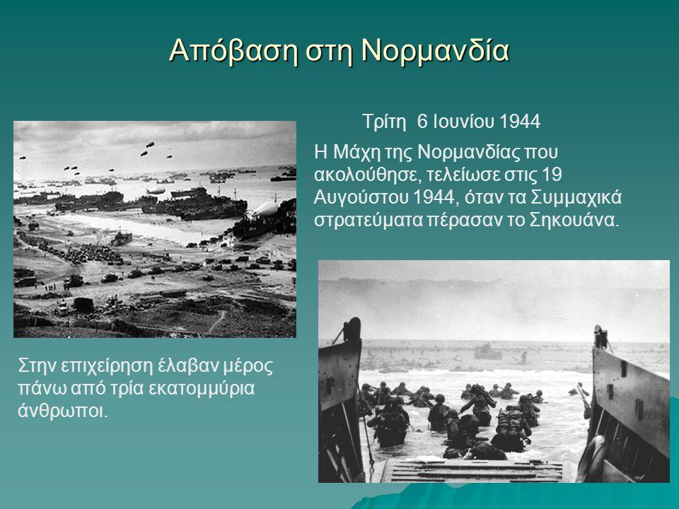 Απόβαση στη Νορμανδία Η Μάχη της Νορμανδίας που ακολούθησε, τελείωσε στις 19 Αυγούστου 1944, όταν τα Συμμαχικά στρατεύματα πέρασαν το Σηκουάνα. Τρίτη
