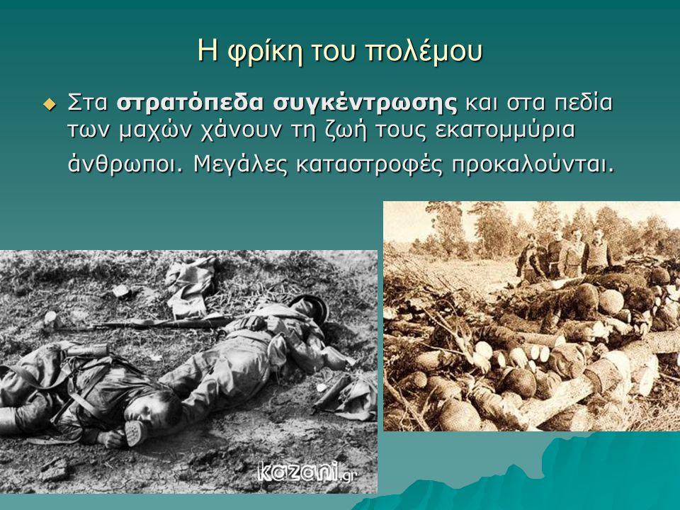 Η φρίκη του πολέμου  Στα στρατόπεδα συγκέντρωσης και στα πεδία των µαχών χάνουν τη ζωή τους εκατομμύρια άνθρωποι. Μεγάλες καταστροφές προκαλούνται.