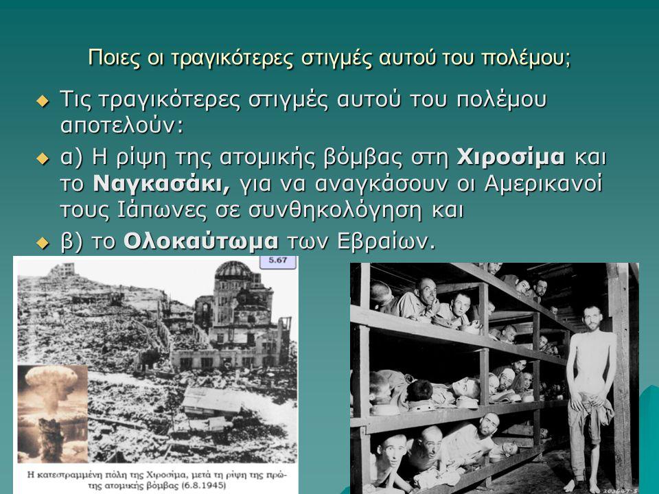 Ποιες οι τραγικότερες στιγμές αυτού του πολέμου;  Τις τραγικότερες στιγμές αυτού του πολέμου αποτελούν:  α) Η ρίψη της ατομικής βόμβας στη Χιροσίµα