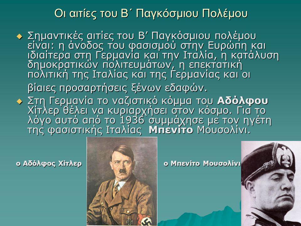 Η αρχή του πολέμου  O Αδόλφος Χίτλερ, το 1938, αναγκάζει την Αυστρία να ενωθεί µε τη Γερμανία, ενώ το 1939 η Γερμανία εισβάλλει στην Τσεχοσλοβακία.