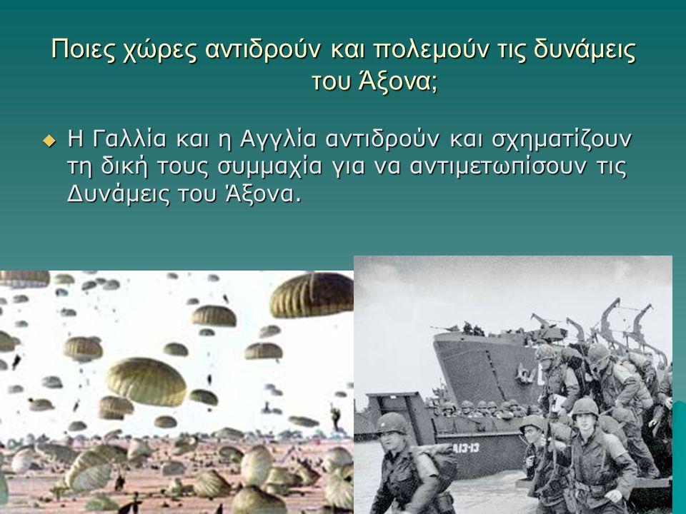 Πότε η Ελλάδα μπαίνει στον πόλεμο; Η Ελλάδα μπαίνει στον πόλεμο στις 28 Οκτωβρίου 1940, όταν ο Πρωθυπουργός της Ελλάδας Ιωάννης Μεταξάς, απαντά αρνητικά με το ΟΧΙ στο τελεσίγραφο του Μουσολίνι.