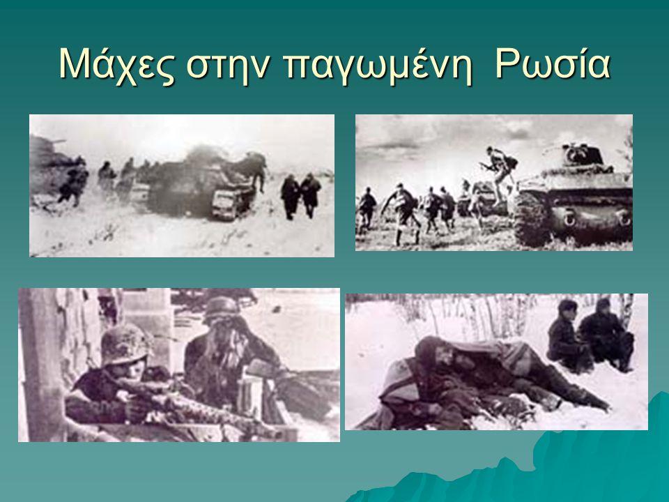Μάχες στην παγωμένη Ρωσία
