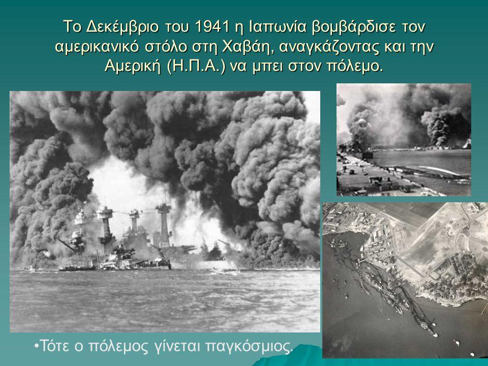 Το Δεκέμβριο του 1941 η Ιαπωνία βομβάρδισε τον αμερικανικό στόλο στη Χαβάη, αναγκάζοντας και την Αμερική (Η.Π.Α.) να μπει στον πόλεμο. Τότε ο πόλεμος