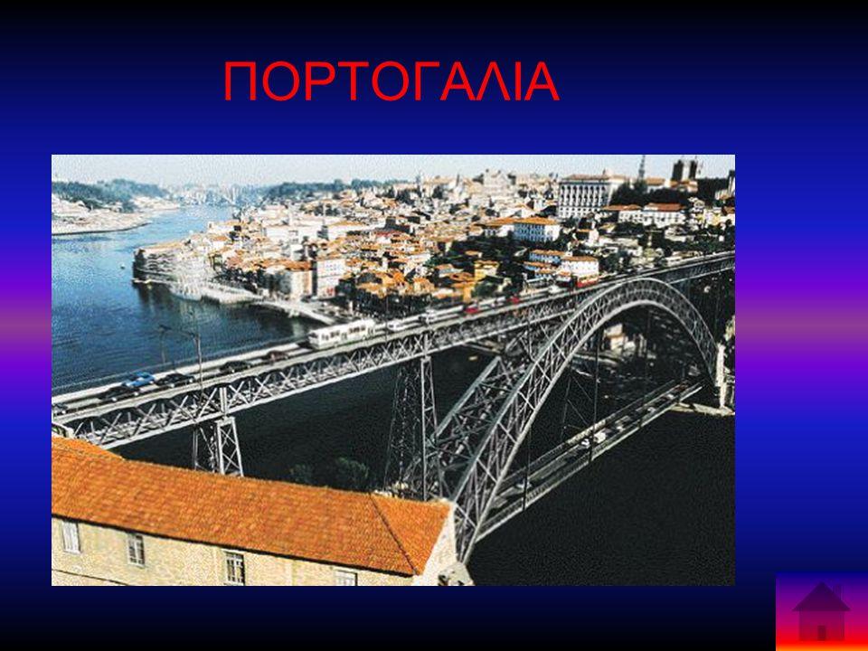 ΠΟΡΤΟΓΑΛΙΑ Η Πορτογαλική Δημοκρατία βρίσκεται στο δυτικό άκρο της Ιβηρικής χερσονήσου στη νοτιοδυτική Ευρώπη. Βόρεια και ανατολικά συνορεύει με την Ισ