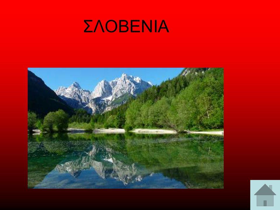 ΣΛΟΒΕΝΙΑ Η Σλοβενία, επίσημα Δημοκρατία της Σλοβενίας είναι χώρα στην Κεντρική Ευρώπη σε σταυροδρόμι βασικών Ευρωπαϊκών πολιτιστικών και εμπορικών δρό