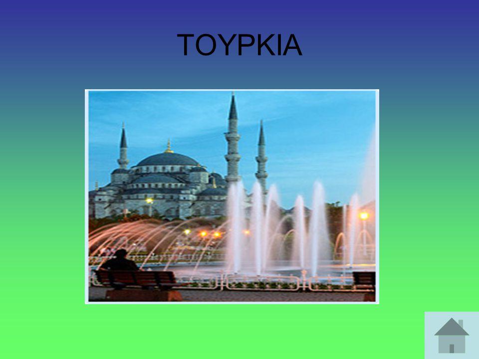 ΤΟΥΡΚΙΑ Η Δημοκρατία της Τουρκίας ή Τουρκική Δημοκρατία είναι μια αναπτυσσόμενη χώρα που βρίσκεται στη νοτιοδυτική Ασία, με ένα μικρό (3%) τμήμα της ε